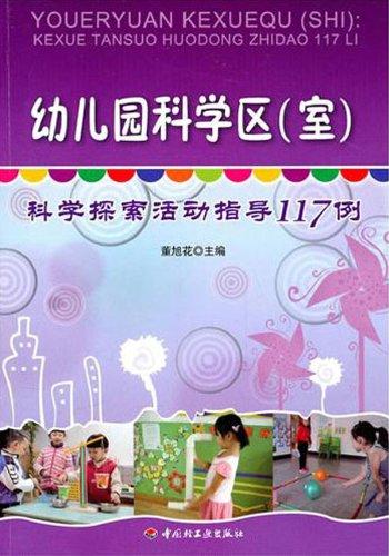 幼儿园科学区 室 科学探索活动指导117例图片