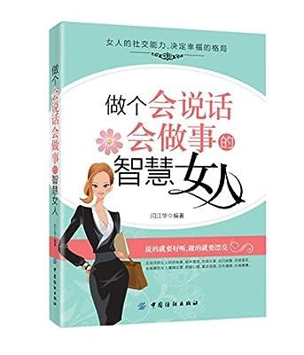 做个会说话会做事的智慧女人.pdf