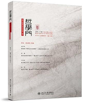 哲学门.pdf