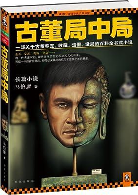 古董局中局.pdf