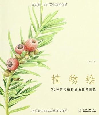植物绘:38种梦幻植物的色铅笔图绘.pdf