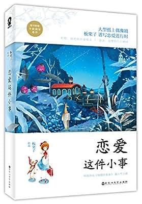 恋爱这件小事.pdf