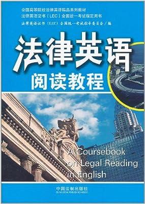 法律英语阅读教程.pdf