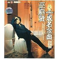 巫启贤:成名金曲回顾展