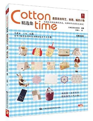 Cotton time 精选集:最简单的布艺、刺绣、编织小物.pdf