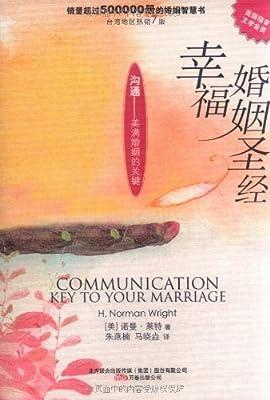 幸福婚姻圣经:沟通•美满婚姻的关键.pdf