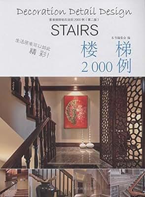 家庭细部钻石法则2000例:楼梯.pdf