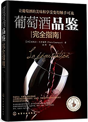 葡萄酒品鉴完全指南.pdf