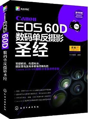 Canon EOS 60D数码单反摄影圣经.pdf