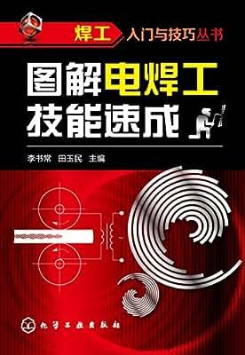 焊工入门与技巧丛书--图解电焊工技能速成.pdf