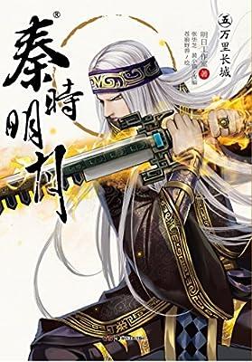 秦时明月5:万里长城.pdf
