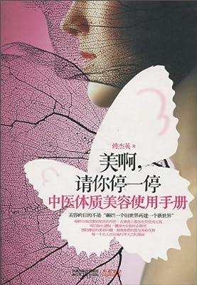 美啊,请你停一停:中医体质美容使用手册.pdf