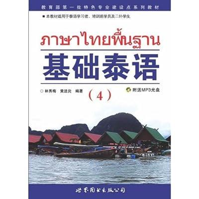 基础泰语.pdf