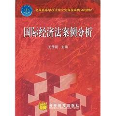 国际经济法案例分析 王传丽