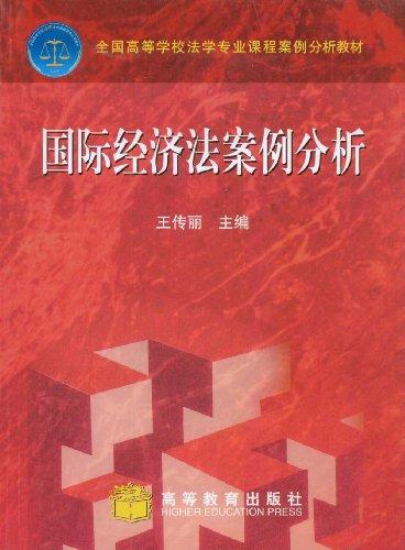 国际经济法案例分析 (平装) 王传丽-国际经济法案例分析