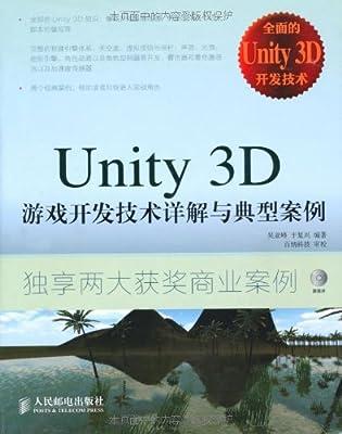 Unity 3D游戏开发技术详解与典型案例.pdf