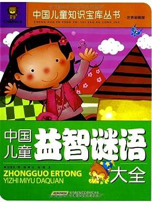 中国儿童益智谜语大全.pdf