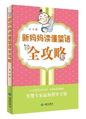 新妈妈读懂婴语全攻略.pdf
