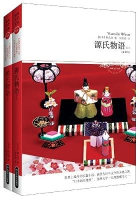 文学文库024:源氏物语.pdf