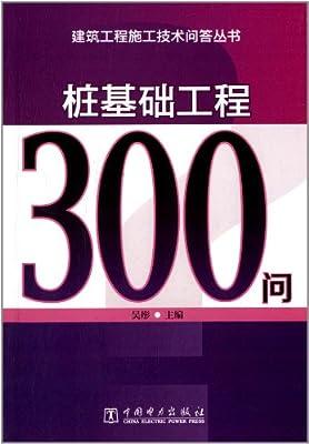 建筑工程施工技术问答丛书:桩基础工程300问.pdf