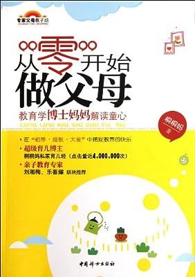 """从""""零""""开始做父母:教育学博士妈妈解读童心.pdf"""