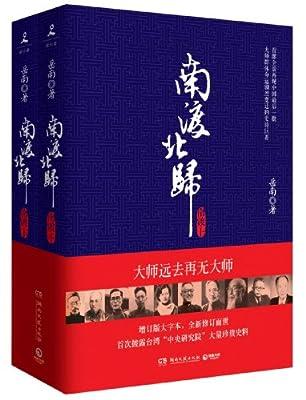 南渡北归.南渡.pdf