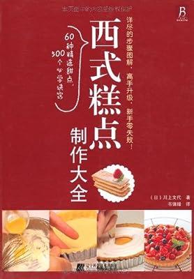 西式糕点制作大全.pdf