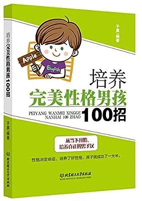 培养完美性格男孩100招.pdf
