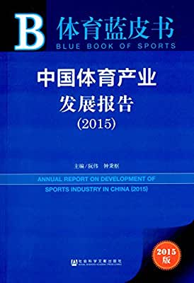 中国体育产业发展报告.pdf