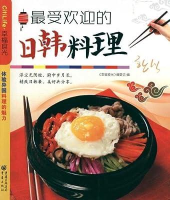 最受欢迎的日韩料理.pdf