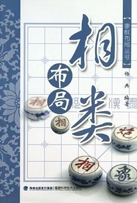 相类布局/象棋布局丛书.pdf