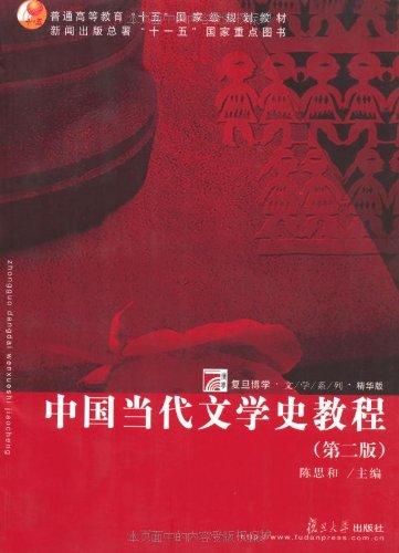 18 新的   内容简介   《中国当代文学史教程》(第2版)是一...