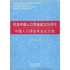中国人口老龄化_关于中国人口的论文