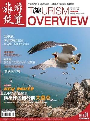 旅游纵览 月刊 2014年01期.pdf