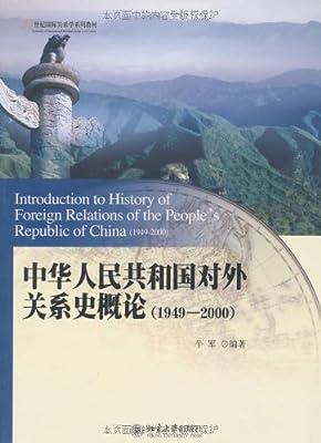 中华人民共和国对外关系史概论.pdf