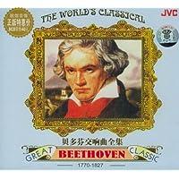 贝多芬:交响曲全集