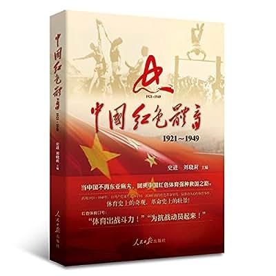 中国红色体育.pdf