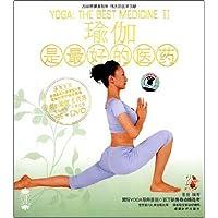 瑜伽是最好的医药2