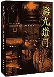 新经典文库:第九道门