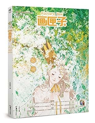 画匣子·花园.pdf