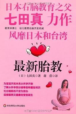 最新胎教.pdf