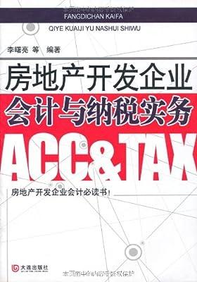 房地产开发企业会计与纳税实务.pdf