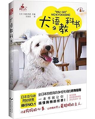 犬语教科书.pdf