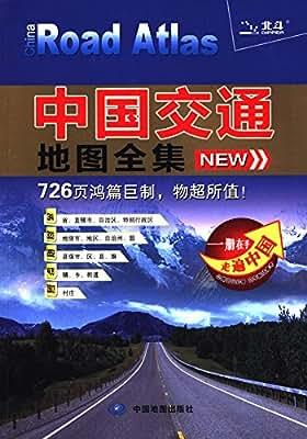 中国交通地图全集.pdf