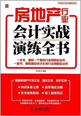 房地产行业会计实战演练全书.pdf