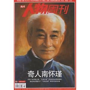 南方人物周刊杂志 2012年第35期 奇人南怀瑾 过刊过期杂志