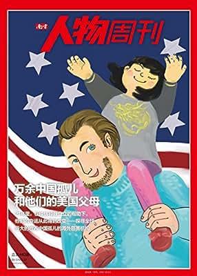 南方人物周刊2015年第22期.pdf
