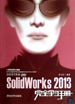 SolidWorks2013完全学习手册.pdf