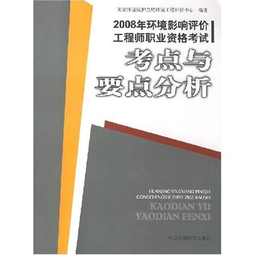 献 2008年环境影响评价工程师职业资格考试 考点与要点分析