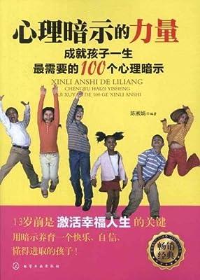 心理暗示的力量:成就孩子一生最需要的100个心理暗示.pdf